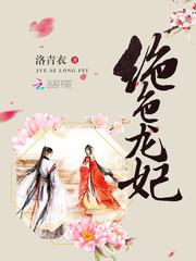 《绝色龙妃》主角玄霜雷劫小说精彩章节