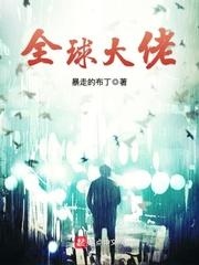 《全球大佬》主角叶文东王虎无弹窗最新章节