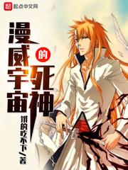 漫威宇宙的死神主角王杨小帕克在线阅读章节目录