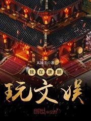《我在唐朝玩文娱》主角杨简小白章节列表精彩章节最新章节