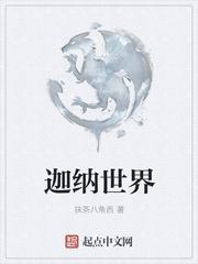 迦纳世界(主角庄园塞克斯)完结版免费阅读