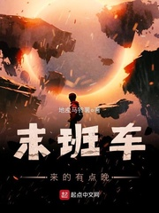 【末班车来的有点晚大结局小说】主角老姐朱涛