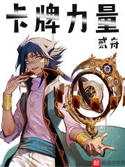 《卡牌力量》主角李严星能卡最新章节完结版小说