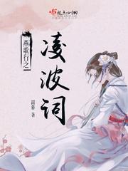 【燕歌行之凌波词完结版免费阅读】主角谢宥萧越