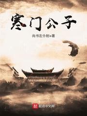 《寒门公子》主角白鹭周章节目录大结局