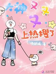 《大神又又又上热搜了》主角江卓岚别提在线试读完本在线阅读