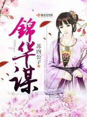 《锦华谋》主角赵华萧晟完整版大结局全文阅读