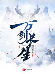 【万剑长生无弹窗最新章节】主角荆轲杜三