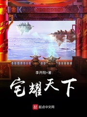 《宅耀天下》主角阿秀乐希文小说完本章节目录