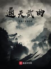 《通天武曲》主角李义沈云在线阅读章节目录最新章节
