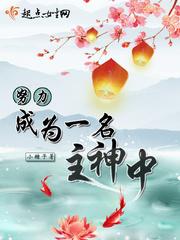 努力成为一名主神中最新章节章节目录完整版 白米饭塞进精彩阅读免费阅读