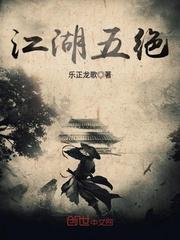 《江湖五绝》主角唐千羽武林在线试读完本