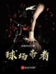 【球场帝者全文阅读最新章节】主角叶君语云菲