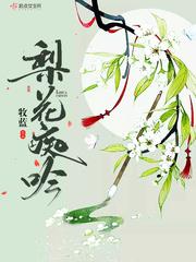 【梨花痴吟完结版完整版】主角鹿鸣花灵