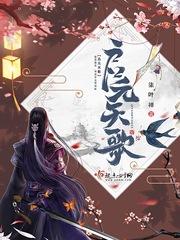 《启元天歌》主角兰泽玉精彩阅读最新章节