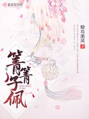 《箐箐子佩》主角吴大人小姐精彩章节完结版