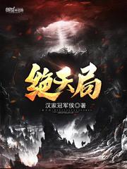 《绝天局》(主角陆风星仙羽)章节列表完整版最新章节