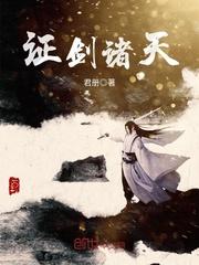 【证剑诸天大结局最新章节】主角陆寻林平之