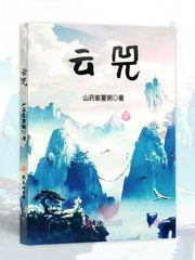 《云兕》主角灵石黄帝全文试读精彩阅读