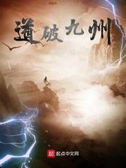 《道破九州》主角小斯孔福免费试读完本精彩试读
