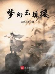 梦幻玉琼楼主角周柯谷全文阅读完结版精彩试读