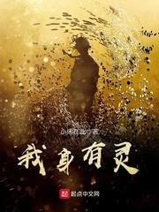 《我身有灵》主角张宇陈曦章节目录章节列表