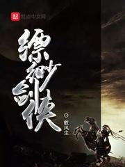 《缥缈剑侠》主角朱元璋凌云山全文阅读小说