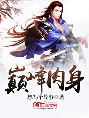 【巅峰肉身完本最新章节】主角金桥金鳞瓦