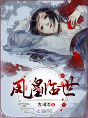 【凤皇临世大结局完整版完本】主角历安歌小姐