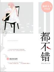 【都不错大结局小说最新章节】主角文玉小姑娘