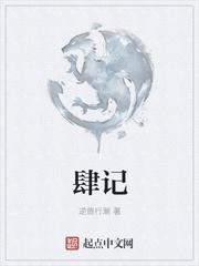 【肆记精彩阅读章节目录精彩试读】主角延雪平帕尔