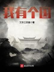 《我有个国》主角夏刺夏王全文试读完结版