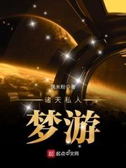 《诸天私人梦游》主角钱哥元宝完结版免费试读章节目录