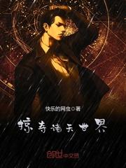 圣斗士h小说