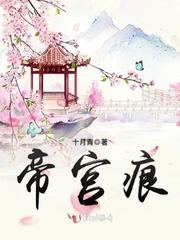 帝宫痕完整版章节目录 萧瑜小姐最新章节免费试读大结局