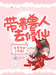 《带着兽人去修仙》主角唐静姝修仙在线试读精彩章节