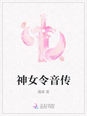 【神女令音传章节目录在线试读免费阅读】主角孟祈君孟