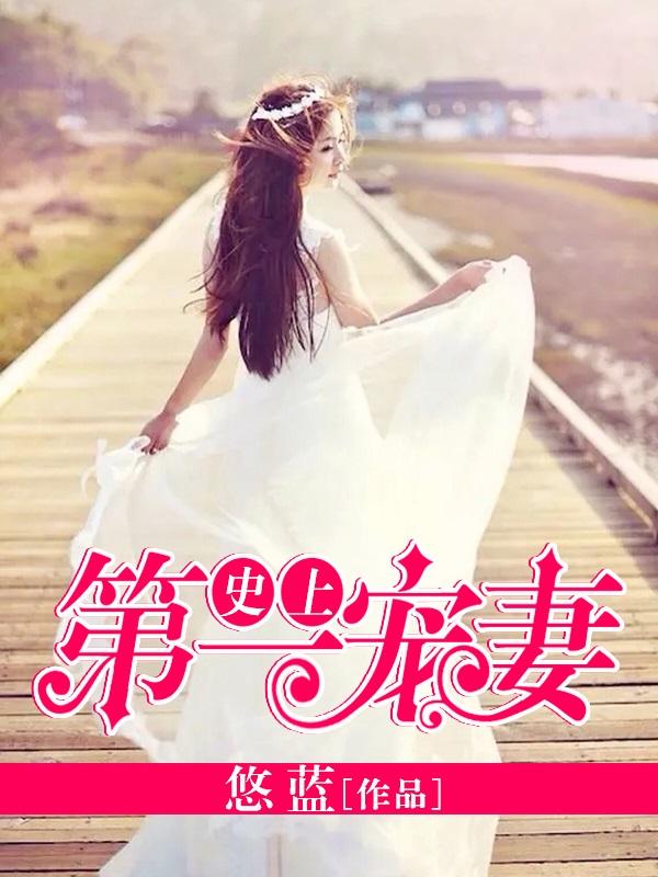 《史上第一宠妻》主角容九儿叶景丞全文试读精彩章节精彩阅读