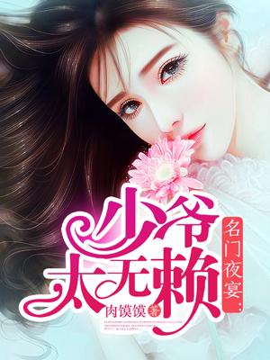 《名门夜宴:少爷太无赖》主角严颜温文尔雅精彩阅读精彩试读