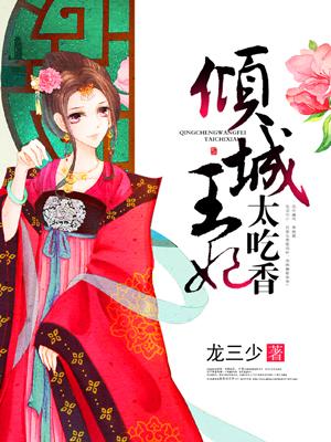 《倾城王妃太吃香》主角太后凌在线试读完本章节目录