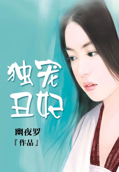 女漫游小说