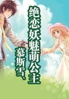 《绝恋妖魅萌公主》主角伊父伊雪免费试读在线试读最新章节