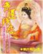 狂蟒之妻小说