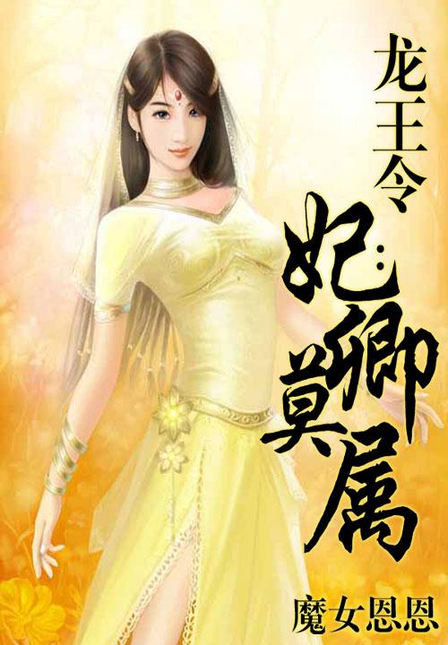 龙王令:妃卿莫属