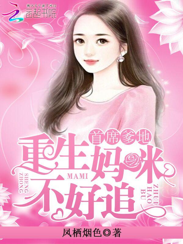 【首席爹地:重生妈咪不好追章节列表全文阅读】主角陆小枫