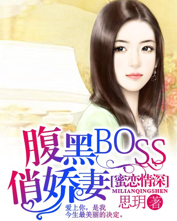 蜜恋情深:腹黑BOSS俏娇妻