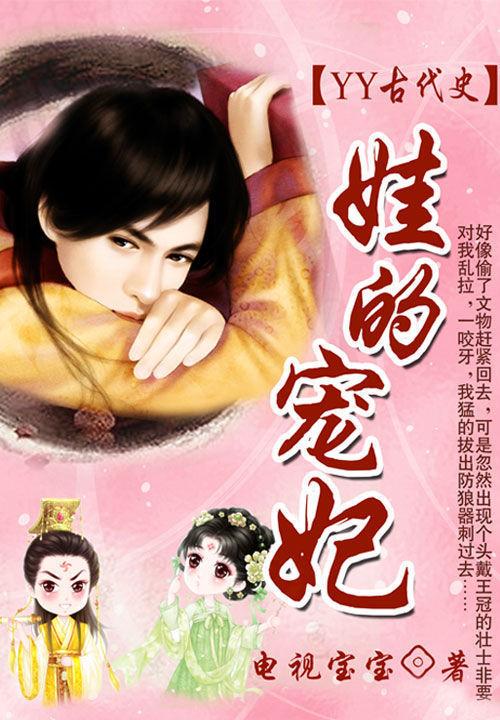 YY古代史:娃的宠妃(夏商卷)