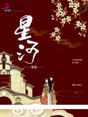 《星河为礼》主角饶命安静完结版最新章节