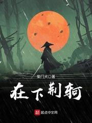 【在下荆轲大结局小说】主角荆轲段灵儿