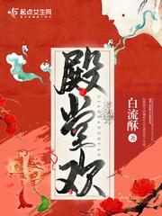 【殿堂欢全文试读精彩章节】主角魏宫